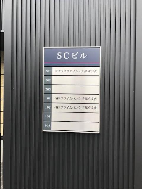 宇都宮支店①_R