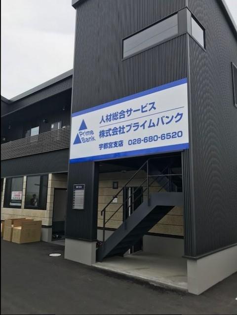 宇都宮支店②_R