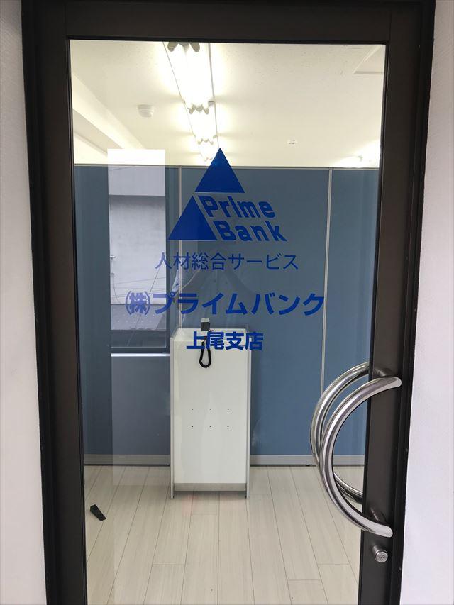 上尾支店②_R